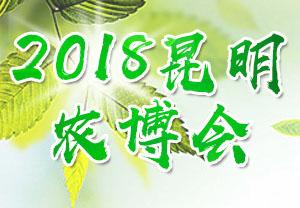 2018昆明农博会-2018第15届西南农资博览会
