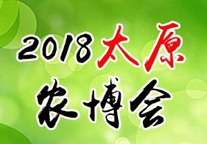 2018太原农博会-2018第六届中国(山西)国际现代农业与技术装备博览会