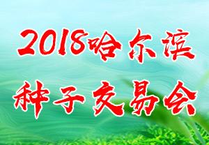 2018哈尔滨种业博览会-2018第二十四届哈尔滨种业博览会暨哈尔滨国际新型肥料展、哈尔滨农业机械设备展