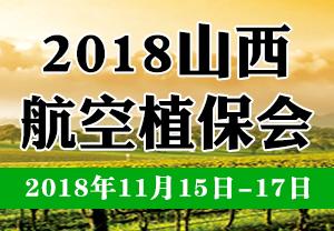 2018山西航空植保会-2018第六届中国(山西)国际农用航空植保及农药、肥料、种子展览会