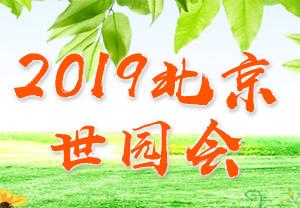 2019北京世园会-2019年北京世界园艺博览会