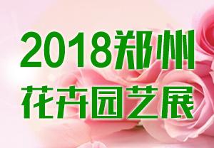 2018郑州花卉园艺展-2018中国郑州国际花卉园艺展览会