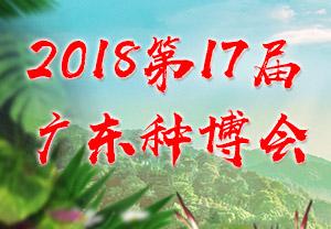 2018广东种博会-2018第十七届广东种业博览会
