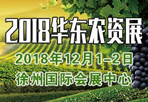 2018华东农资展-2018第十六届华东地区肥料(农资)产品交易暨信息交流会