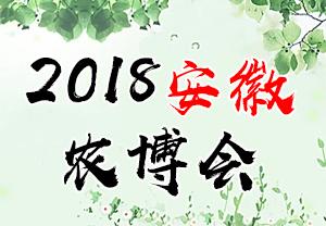2018安徽农博会-2018中国安徽国际农业博览会
