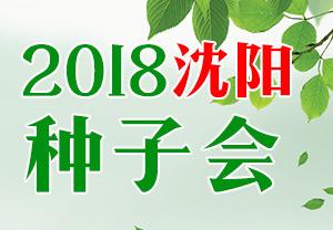 2018沈阳种子会-2018第十八届辽宁沈阳种子农资交易会