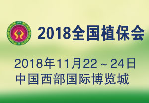 2018全国植保会-2018第34届中国植保信息交流暨农药械交易会