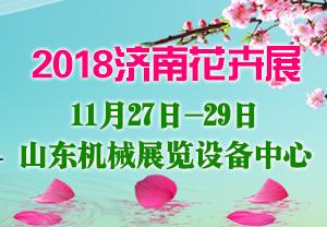 2018济南花卉园艺展-2018中国(济南)国际花卉园艺展览会