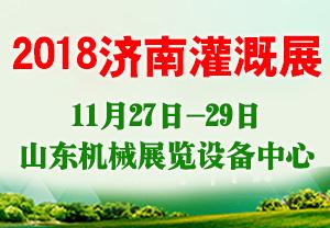 2018济南节水灌溉展-2018中国(济南)国际节水灌溉技术温室展览会