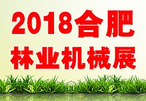 2018合肥林业机械展-2018中国国际林业机械展览会