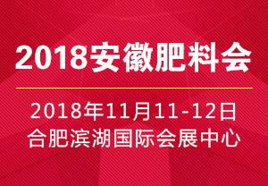 2018安徽肥料会-2018安徽新型肥料暨农药械博览会