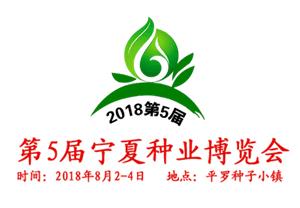 2018宁夏种子会-2018年第5届宁夏种业博览会
