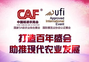 2018杨凌农高会-第25届中国杨凌农业高新科技成果博览会