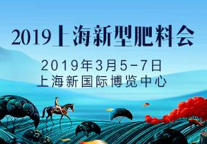 2019上海新型肥料会-第十届中国国际新型肥料展览会 第二十届中国国际农用化学品及植保展览会肥料专区