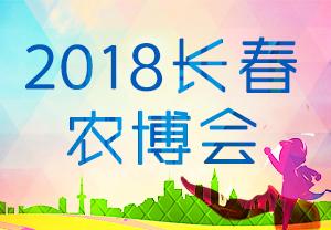 2018长春农博会-第十七届中国长春国际农业・食品博览会