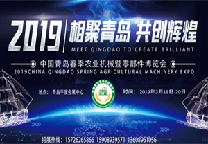 2019青岛农机展-2019中国青岛(春季)农业机械博览会