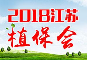 2018江苏植保会-2018江苏植保信息交流暨农药械交易会