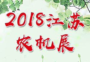 2018江苏农机展-2018江苏智慧农业装备暨农业机械展览会