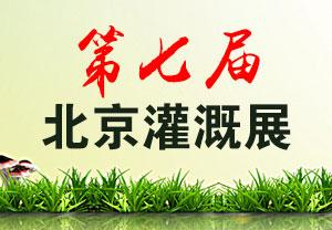 2019北京灌溉展-2019第七届中国(北京)国际灌溉技术博览会