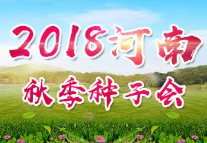 2018河南秋季种子会-2018河南省秋季种子信息交流暨产品展览会