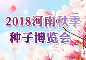 2018河南秋季种博会-2018河南秋季种子博览会