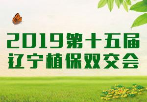 2019沈阳植保会-2019辽宁植保(农资)双交会