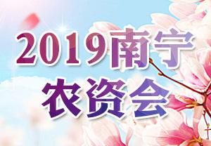 2019南宁农资会-2019第17届南方农资博览会