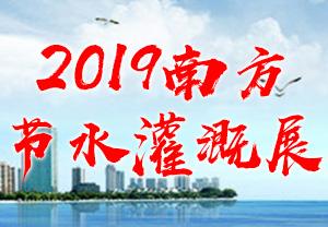 2019南方节水灌溉展-2019第11届南方节水灌溉及温室技术展览会