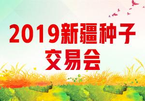 2019新疆种子交易会-2019第十届新疆国际种子交易会