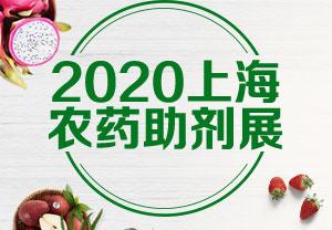 2020上海农药助剂展-2020上海国际生物农药及助剂展览会