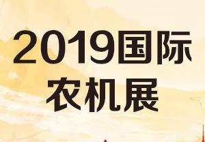 2019国际农机展-2019国际农业机械展览会