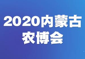 2020内蒙古农博会-2020年第26届内蒙古农博会暨节水灌溉、温室技术设备展