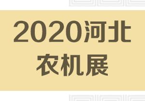 2020河北农机展-2020中国(河北)国际农机装备暨零部件博览会