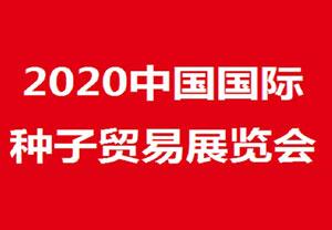 2020上海国际种子展-2020国际种子贸易展览会