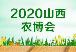 2020山西农博会-2020中国(山西)国际现代农业博览会