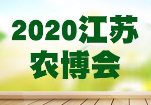 2020江苏农博会-2020南京植保信息交流暨农药械交易会