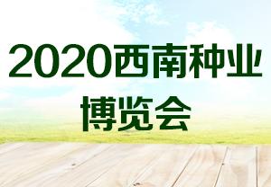 2020西南种业博览会-2020第12届西南种业博览会暨第6届云南省夏秋蔬菜新品种展示会