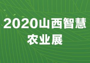 2020山西智慧农业展-山西(运城)智慧农业暨万博manbetx官网登陆展览会