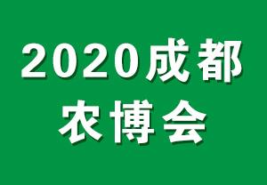 2020成都农博会-2020第八届成都国际都市现代农业博览会