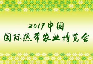 2019国际热带农业博览会--第七届(海南) 国际热带农业博览会