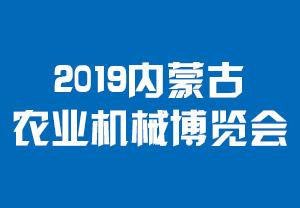 2019内蒙古农业机械博览会-2019年第七届内蒙古(蒙东)国际农业机械博览会