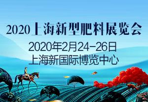2020上海肥料会-第十一届国际新型肥料展览会|第二十一届国际农用化学品及植保展览会肥料专区