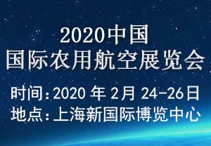 2020上海航空展-2020国际农用航空展览会