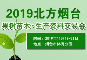 2019烟台苗木交易会-2019年北方(烟台)果树苗木生产资料交易会