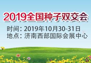 2019全国种子双交会-第十七届全国种子信息交流与产品交易会
