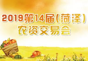 2019菏泽万博manbetx官网网址会—2019第14届(菏泽)万博manbetx官网网址交易会