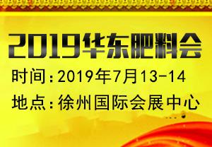 2019华东肥料会-第十七届华东地区肥料(农资)产品交易暨信息交流会