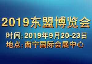 2019东盟博览会-2016第16届―东盟博览会