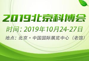 2019第二十二届北京科博会-国际现代农业科技展览会