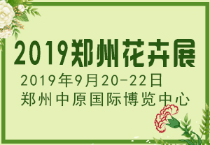 2019郑州花卉展-2019第八届(郑州)国际花卉园艺展览会